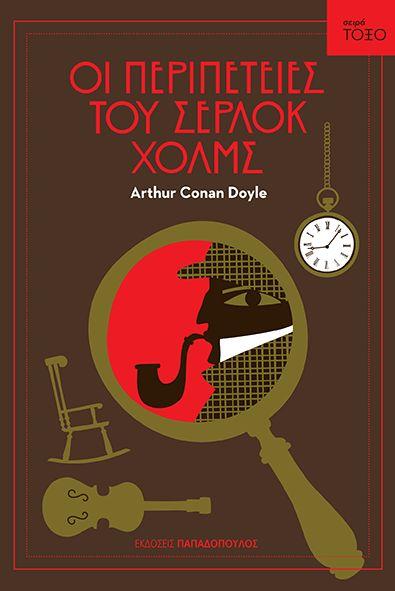 ΟΙ ΠΕΡΙΠΕΤΕΙΕΣ ΤΟΥ ΣΕΡΛΟΚ ΧΟΛΜΣ / Arthur Conan Doyle