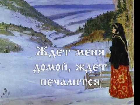 """Ой, Мороз, Мороз!""  текст    ""Oh! Frost, Frost!""  with lyrics"