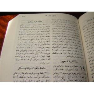 Dari Bible / Afghan Dari Contemporary Translation    $52.99