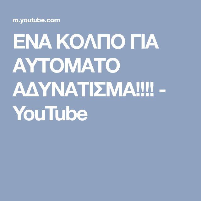 ΕΝΑ ΚΟΛΠΟ ΓΙΑ ΑΥΤΟΜΑΤΟ ΑΔΥΝΑΤΙΣΜΑ!!!! - YouTube