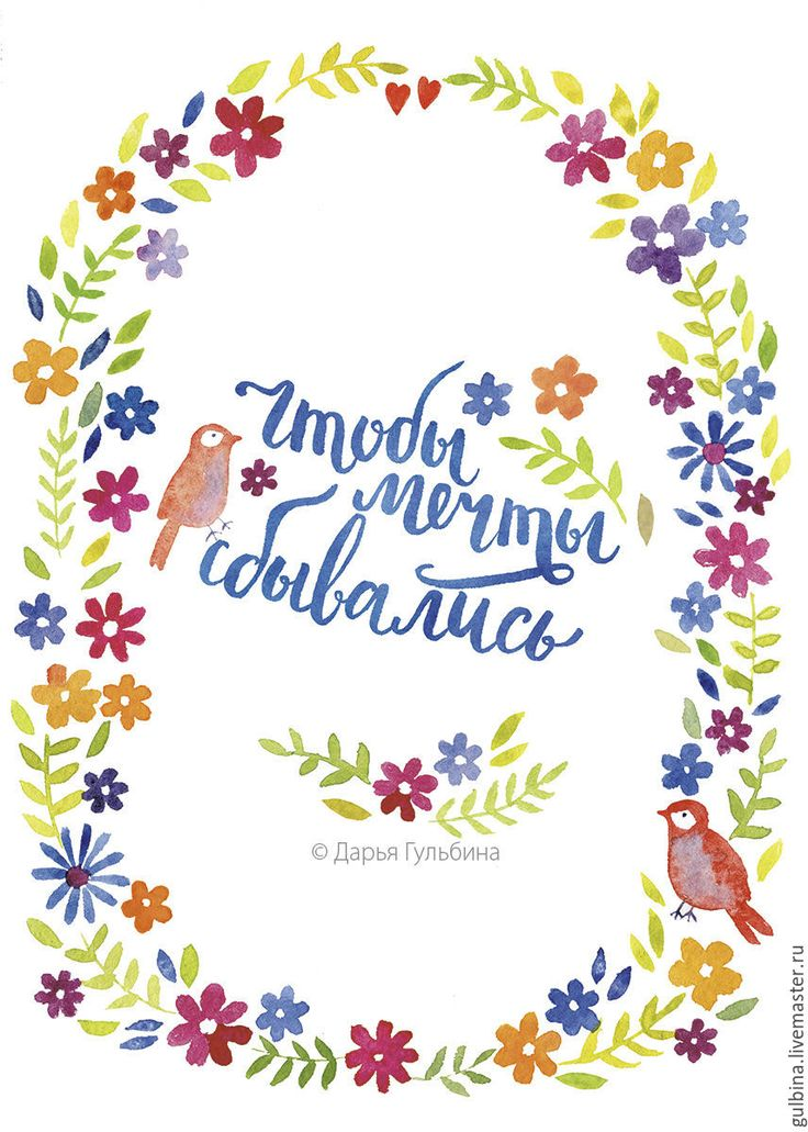 Darina Gulbina. Watercolors & lettering cards. Welcome instagram.com/daryagulbina  facebook.com/clubdaryagulbina  vk.com/clubdaryagulbina #watercolor #watercolors #flowers #watercolorflowers #finearts #handdrawn #drawing #illustration #illustrations #card #cards #postcrossing #postcard #postcards #draw #handmade #crafts #craft #handycrafts #illustrator #calligraphy #lettering #handlettering #watercolorlettering