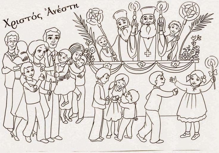 Orthodox Christian Education: Orthodox Coloring