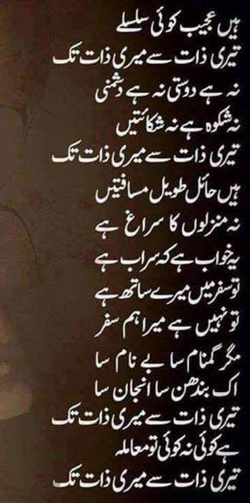 how to write jaan in urdu