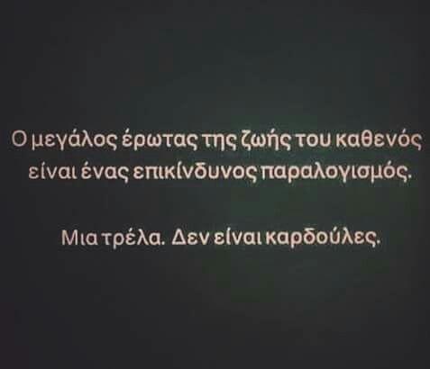 Τρέλα.-