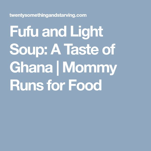 Fufu and Light Soup: A Taste of Ghana | Mommy Runs for Food