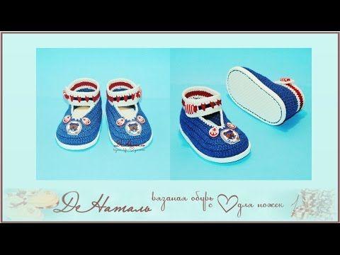 Пинетки-туфельки крючком для малышей от Натальи Дериной