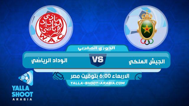 سيتم اضافة الفيديو قبل انطلاق المباراة مباشرة فانتظرونا تترقب جماهير وداد الأمة مشاهدة مباراة الجيش الملكي والو Incoming Call Screenshot Rabat Casablanca
