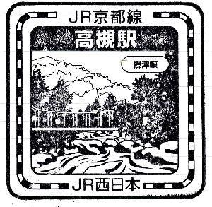 高槻駅 摂津峡