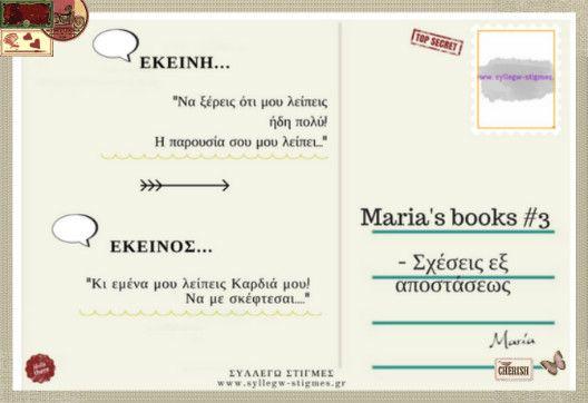 Maria's books #3 & Lets talk about Relationships #12 - Σχέσεις εξ αποστάσεως