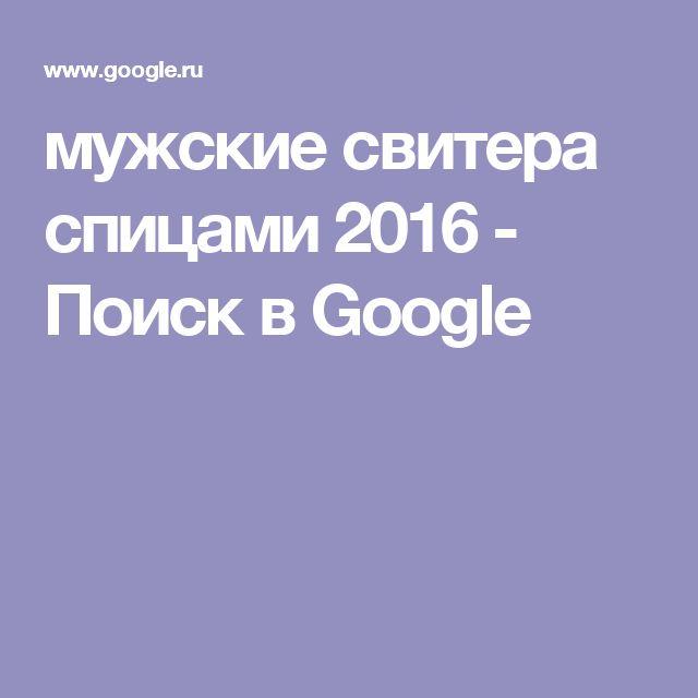 мужские свитера спицами 2016 - Поиск в Google