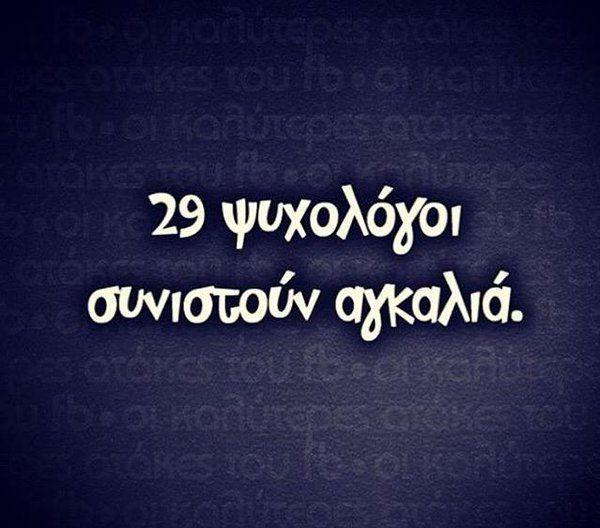 29 ψυχολογοι