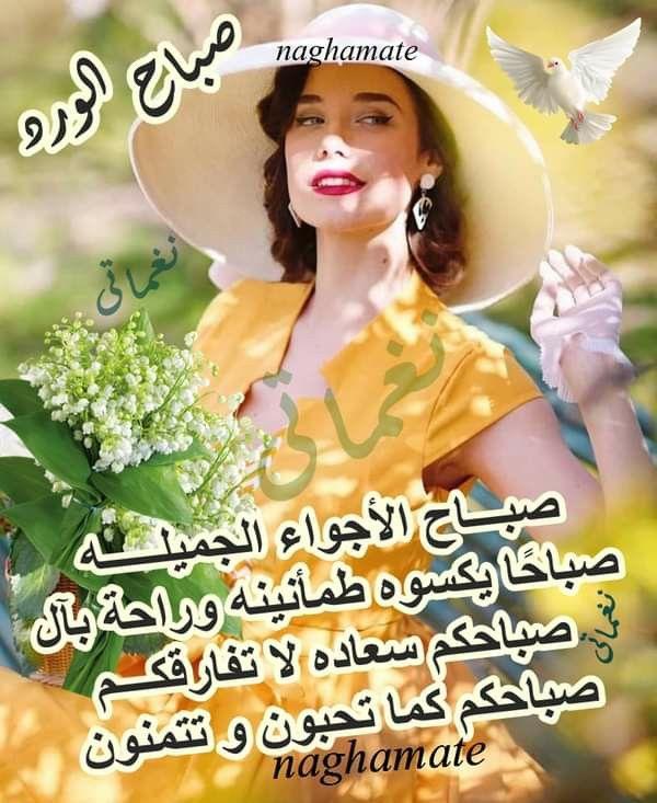 Pin By El Berhoumi On صباح الخير Movie Posters Good Morning Poster
