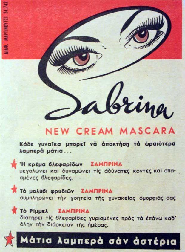 Παλιές Διαφημίσεις #79   Ithaque