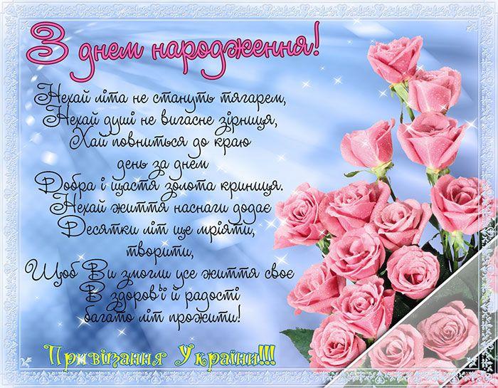 Люди смешные, поздравление с днем рождения на украинском языке открытки