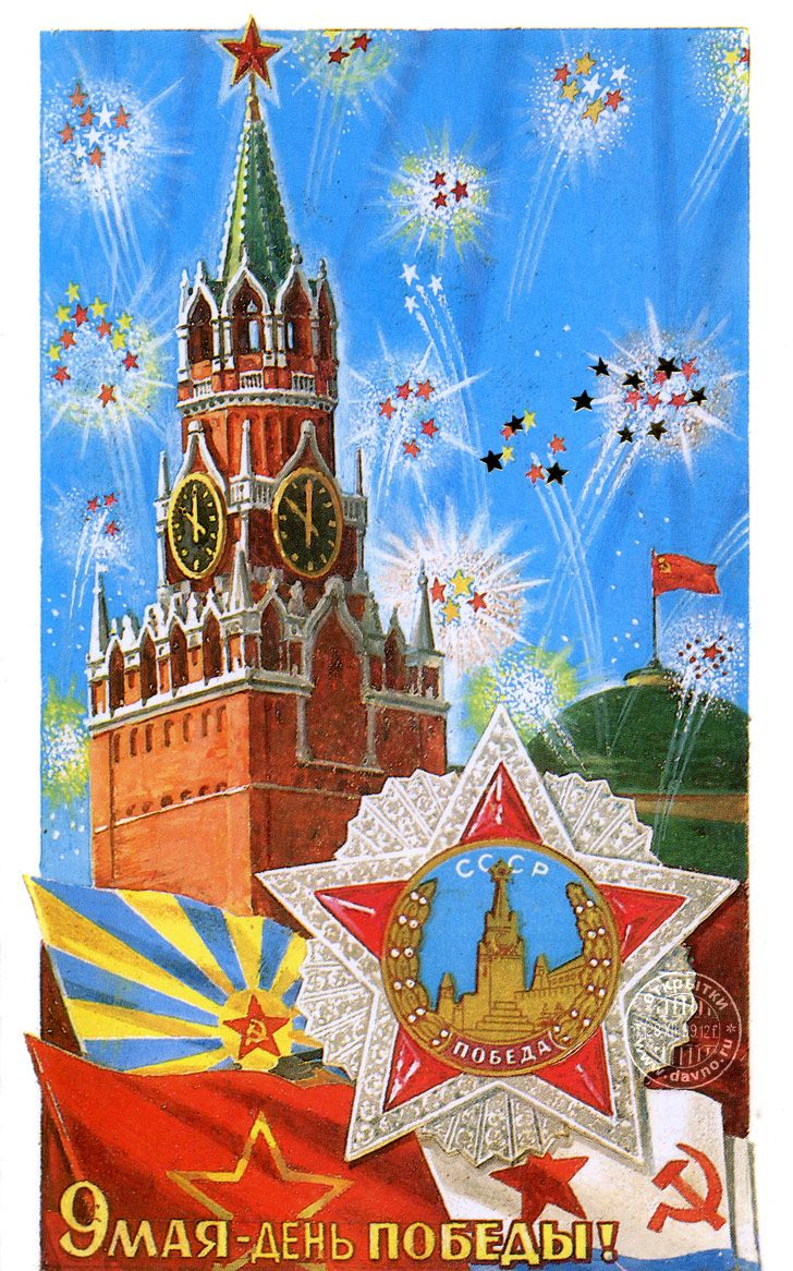 Victory Day 9th May. Soviet postcard.