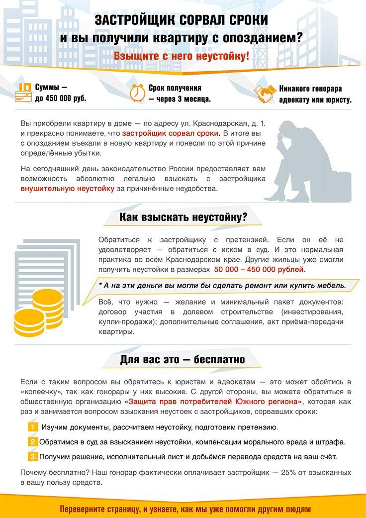 макет ПДФ по взысканию неустойки. стр1