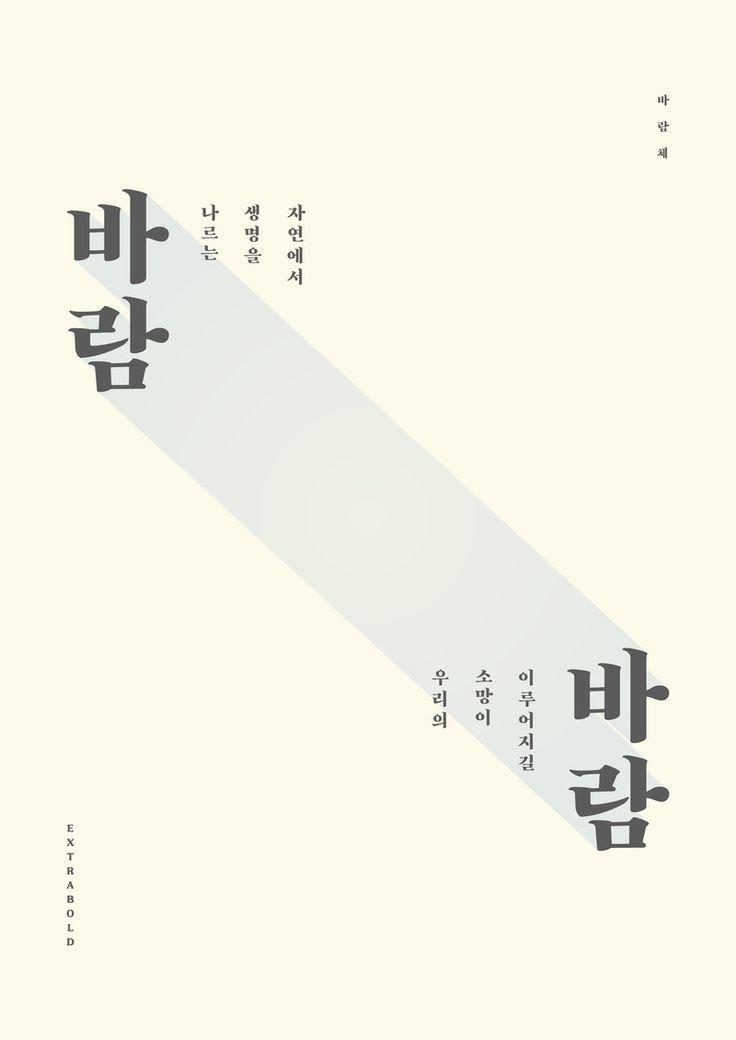 바람체 포스터 by studio gyeol