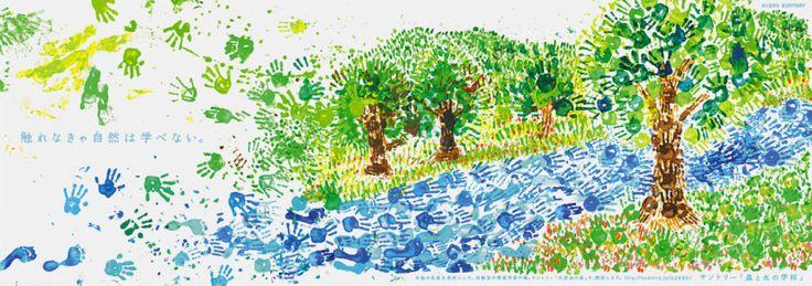 サントリー 森と水の学校 | Poster