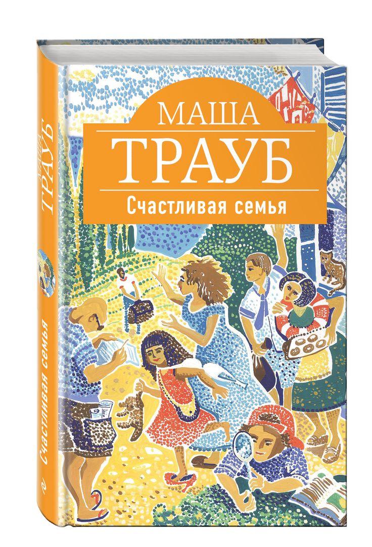 В издательстве «Эксмо» выходит новая книга Маши Трауб «Счастливая семья». Она объединила в себе повесть и несколько рассказов о семьях, где сквозным мотивом является счастье, которое у каждого свое. Порой трагичное, мимолетное, построенное на самообмане, но все равно счастье.