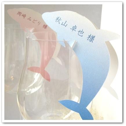 オーダー席札 イルカのグラスカード画像