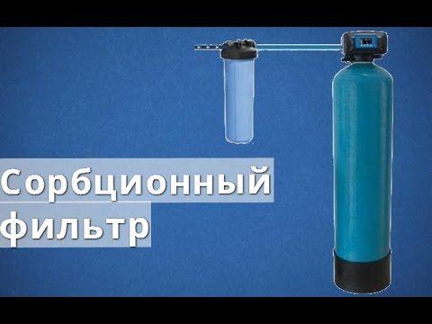 Сорбционный фильтр воды. Сорбционный фильтр для очистки воды. Фильтр сор...