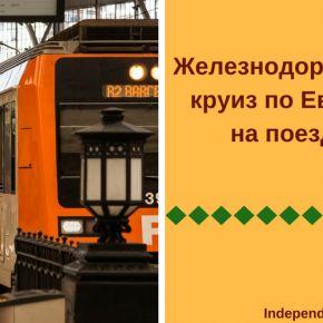 В Европу на Поезде — Железнодорожные Путешествия: Цены, Преимущества, Проездные Билеты
