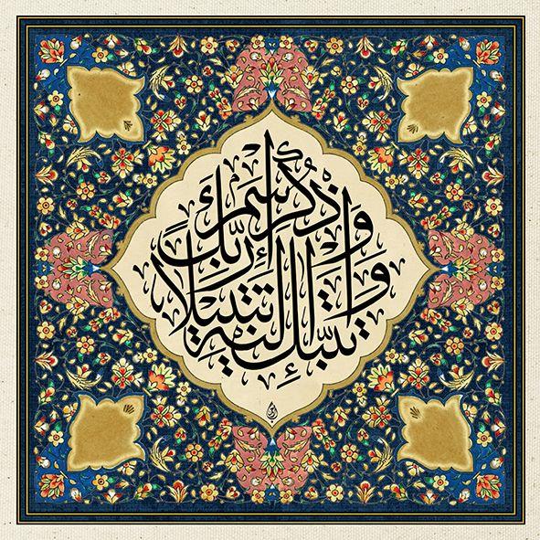 وَاذْكُرِ اسْمَ رَبِّكَ وَتَبَتَّلْ إِلَيْهِ تَبْتِيلًا Al-Muzzammil 73, 8 by Baraja19 on deviantART