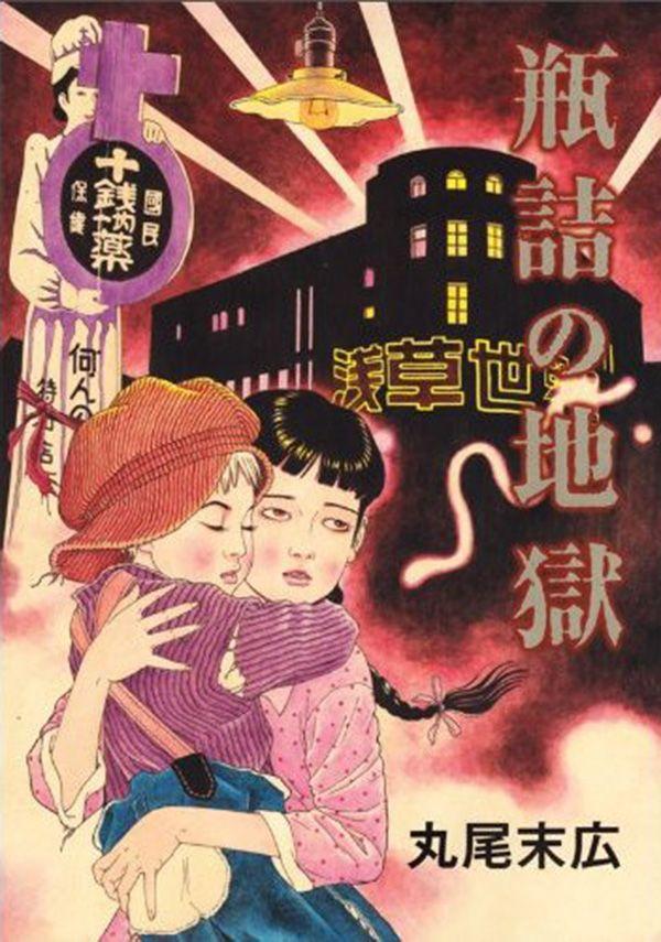 瓶詰の地獄 ~ Suehiro Maruo