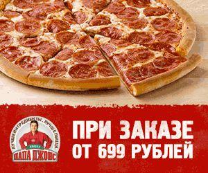 Доставка пиццы в Москве