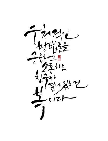 calligraphy_구체적인 방법론을 공유하고 소통하는 친구가 곁에 있는 건 복이다