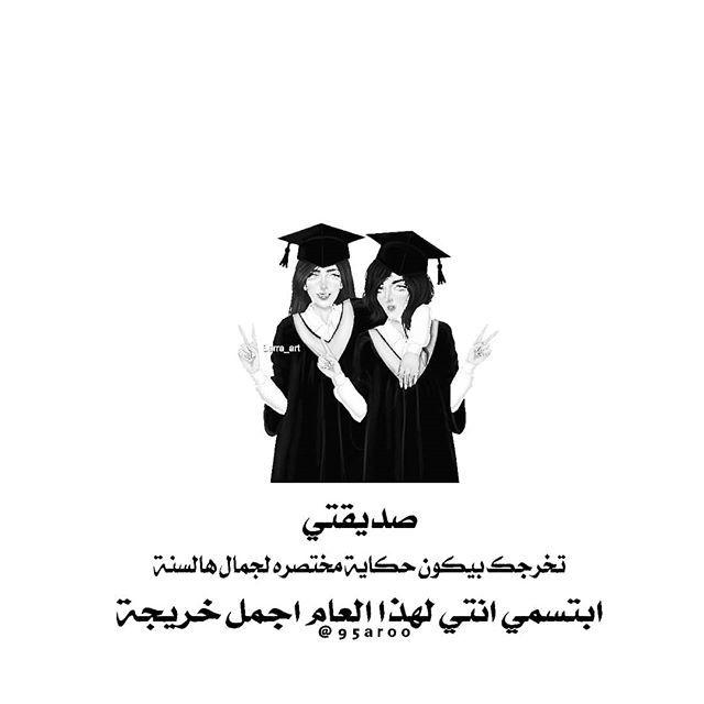 كلام تخرج بحث Google Graduation Wallpaper Print Planner Beautiful Arabic Words