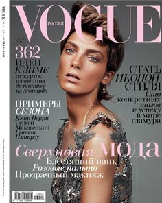 #Vogue Russia October 2013 #fashion #magazine #covers