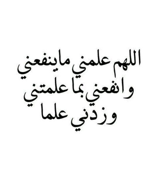 اللهم علمنا ما ينفعنا