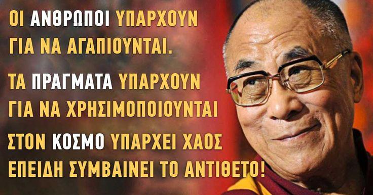 15 μαθήματα ζωής από τον Dalai Lama.. - Healing Effect