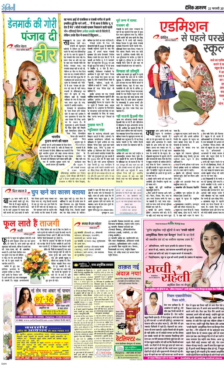 Article from sangini in dainik jagran menuarticleshtml