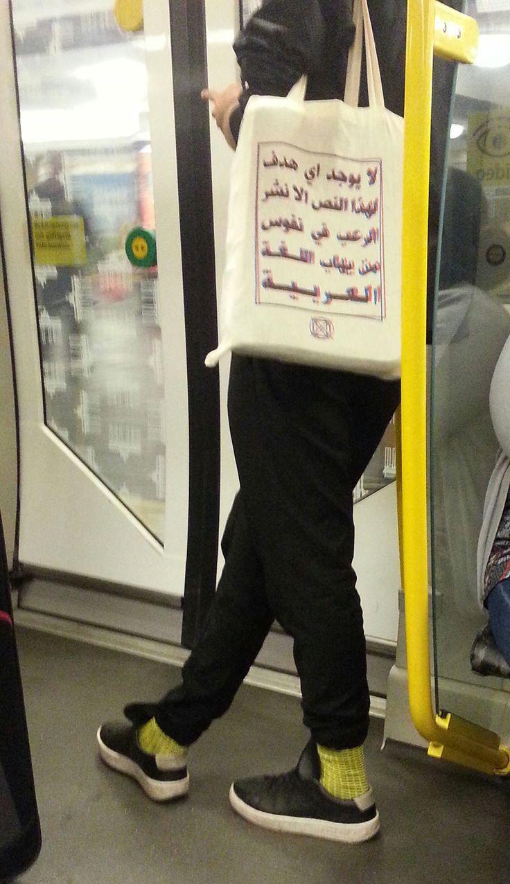 #design #bag #arabic
