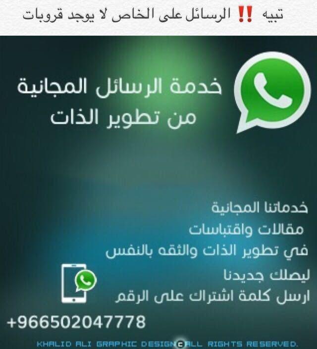 رسائل واتس اب جماعيه Incoming Call Screenshot Incoming Call Fll
