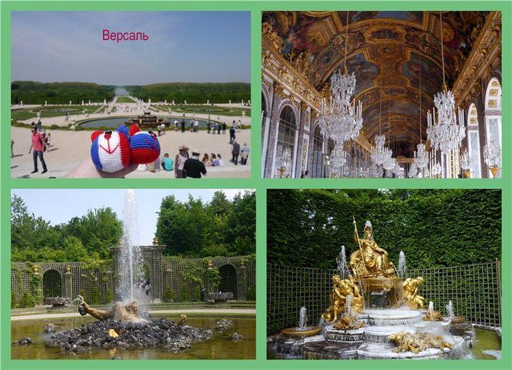 Игрушки путешествуют по свету!!!. Версаль
