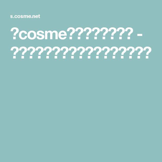 @cosme(アットコスメ) - 日本最大のコスメ・美容の総合サイト