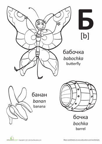 "Russian Alphabet: ""B"""