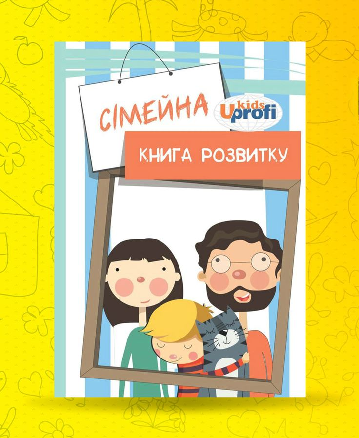 Учите ребёнка ставить и достигать реальные цели, получать измеримый результат.  Купите книгу, которая рассчитана на детей и родителей.📚  🎁🎯   СЕМЕЙНАЯ КНИГА РАЗВИТИЯ👪- это настоящее пособие для объединения семьи и обучения ребенка.🎒👶   Давайте научимся мечтать и планировать вместе!   ☝Заказать: http://amp.gs/1Zyc..   📱066-602-77-40.  #4profi #kharkov #notebook #profiplan #positivevibes #positivebook