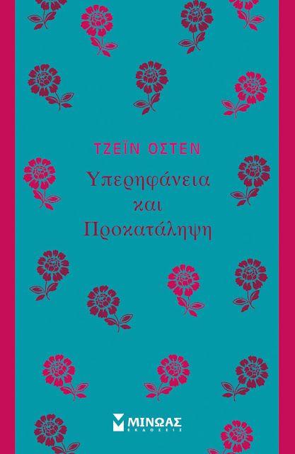 Pasa... tempo: Pride and Prejudice by Jane Austen   Christmas 201...