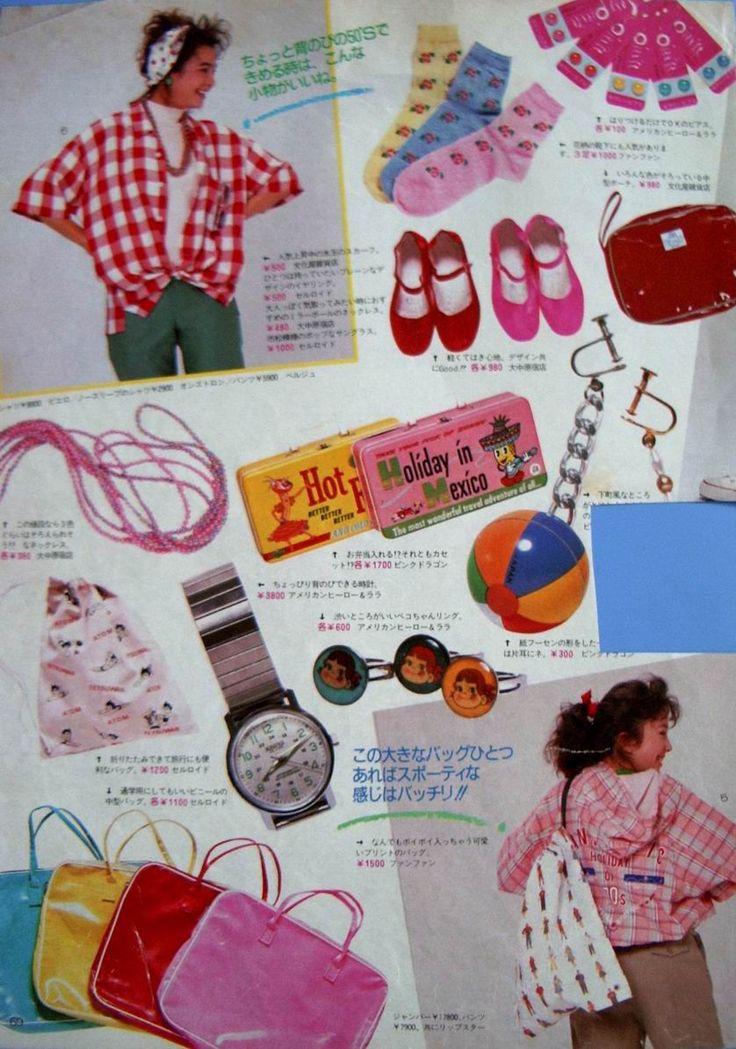 80年代のチープ雑貨  himedaria*
