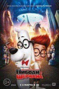 Постер к фильму Приключения мистера Пибоди и Шермана