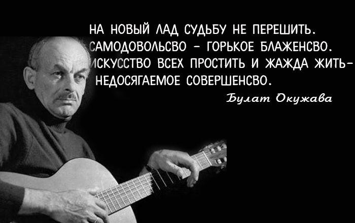 О войне и о жизни! Булат Окуджава. Обсуждение на LiveInternet - Российский Сервис Онлайн-Дневников