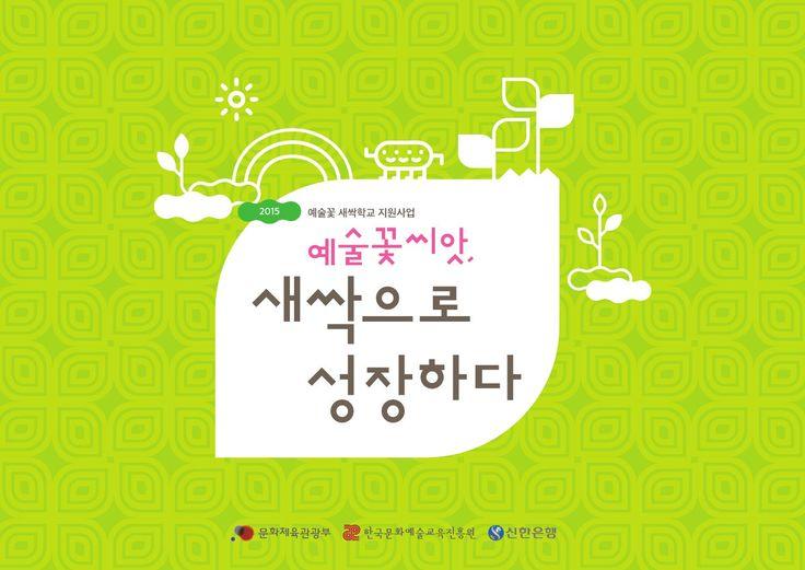 2015 예술꽃 새싹학교 브로슈어