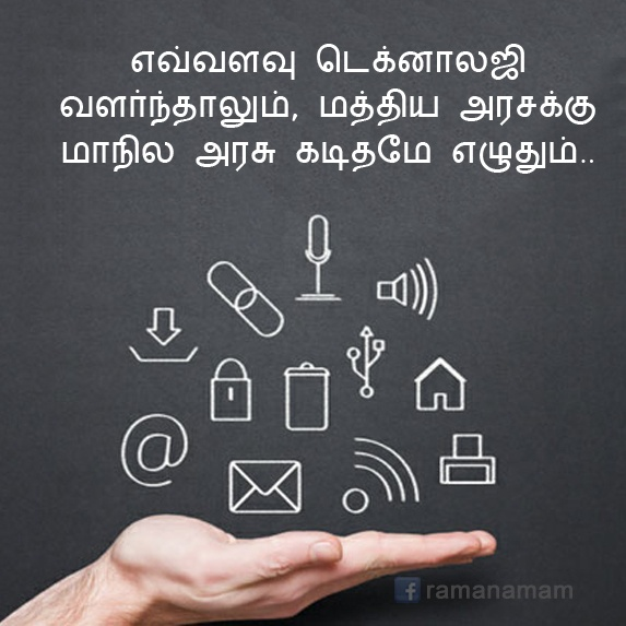 Technology improved - http://www.ramanamam.com/images.php