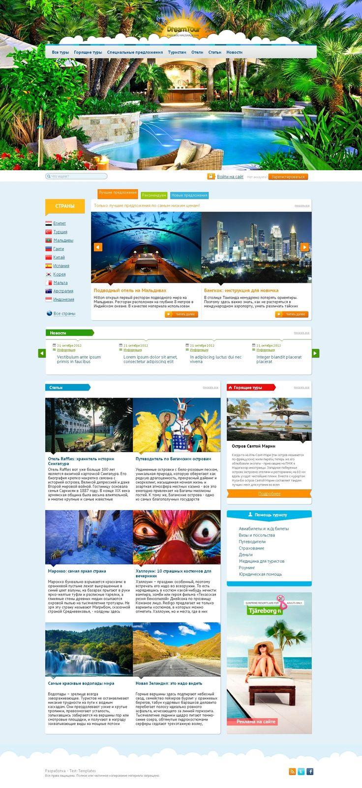 Dream Tour для DLE #templates #website #шаблон #сайт #web