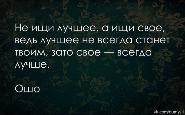 Смысл жизни   ВКонтакте