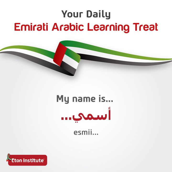 Say your name in ‪‎Emirati‬ Arabic. Pin this great learning treat on our board and make ‪‎friends‬ today! :)